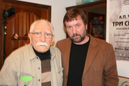 Декабрь, 2008, с А. Джигарханяном