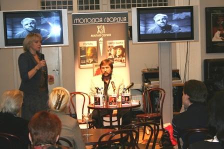 На презентации книги «М.Ульянов», ЖЗЛ, 2009