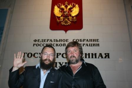 Июнь, 2011, в Думе с Г. Стерлиговым