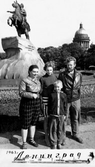 С семьей, 1963 год